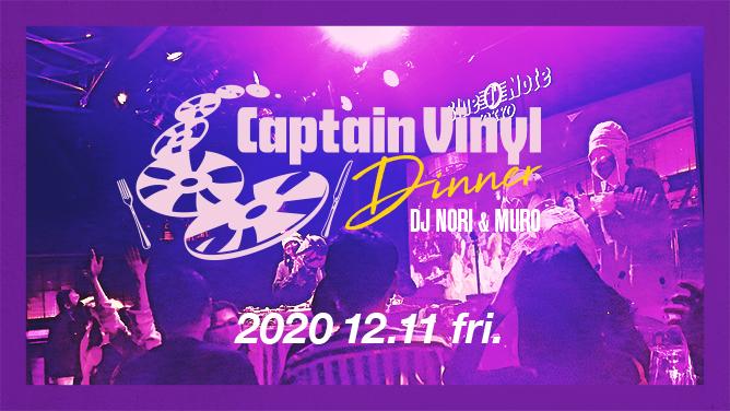 """帰ってきた""""Captain Vinyl""""  優雅に味わう極上のDJパーティ"""