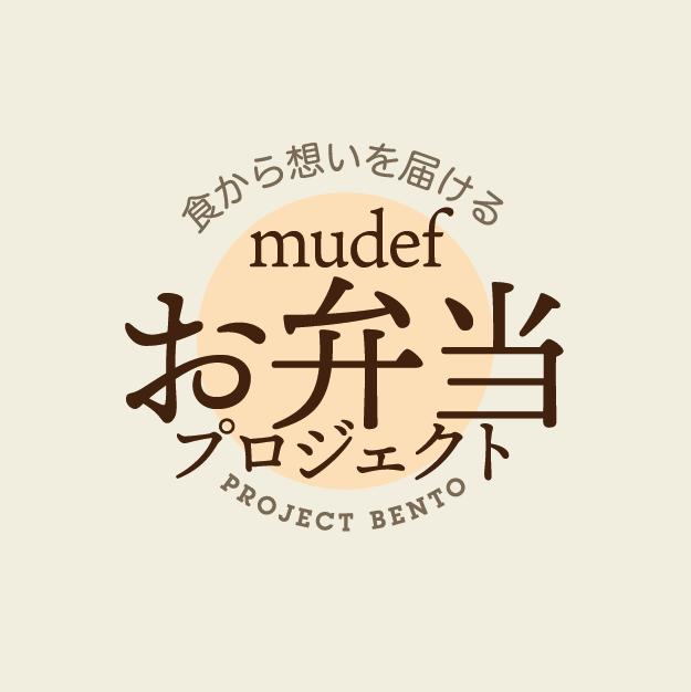 MISIA星空のライヴ福岡公演でmudefお弁当プロジェクトの募金活動を実施!